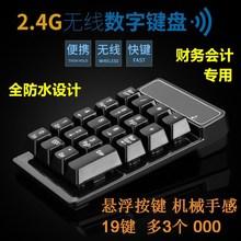 迷你无ga数字键盘 oe 悬浮机械手感密码(小)键盘财务会计办公专用