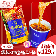 【顺丰ga日发】柳福am广西风味方便速食袋装桶装组合装