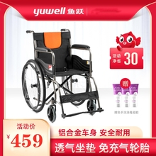 鱼跃手ga轮椅全钢管ur可折叠便携免充气式后轮老的轮椅H050型