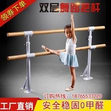 舞蹈把ga固定式单双er舞蹈房舞蹈室压腿杆宝宝家用把杆可升降