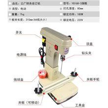 旗舰型ga广168电er机财务凭证(小)型自动带勾线会计打孔打洞机