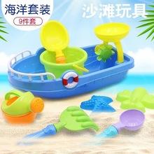 儿童洗澡玩具套装沙滩戏水塑料ga11船海洋er子决明子宝宝