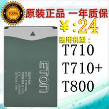 适用亿通T710电池 亿通T710+ T8ga180手机erON EY45507