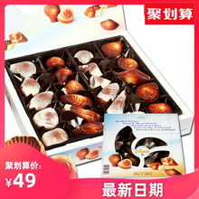 比利时ga口埃梅尔贝in力礼盒250g 进口生日节日送礼物零食