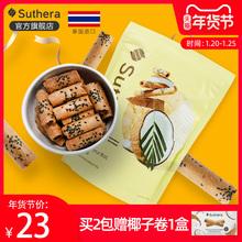 顺丰 ga国网红零食inhera进口传统手工椰奶脆皮鸡蛋卷椰子味蛋卷