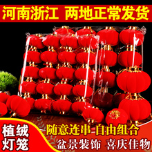过年红ga灯笼挂饰树in户外挂件春节新年喜庆装饰场景布置用品