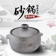 四川荥ga砂器无釉煲ec火燃气砂罐老式传统土炖鸡