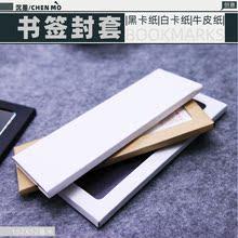 书签封ga个性空白书hi标签封面外包装制作纸质卡片收纳盒子