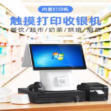 触摸双ga收银机一体ao快餐饮点菜机烟草云pos便利店超市