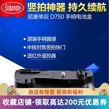 斯丹德单反手柄 适配尼康D750 相ga15电池盒ou电池手柄配件
