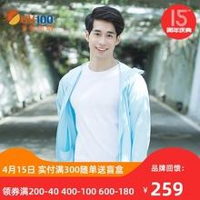 UV1ga0男夏皮肤zu外线透气户外出行风衣钓鱼防晒服81045