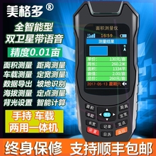 高精度gaPS定位测le锂电土地面积收割机车载计亩器测量仪地仪。