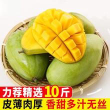 大青芒ga大海南新鲜si箱10超大青皮芒9斤金煌芒包邮