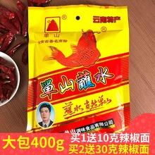 单山蘸ga400g si椒粉四川串串火锅干碟 辣椒面炸土豆