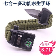 野外求ga伞绳手链刀si环特种兵战术防身战狼2户外救生存装备