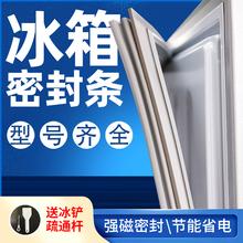适用于海尔BC/ga5D-66de单门冰箱密封条磁条门胶条圈磁性