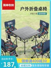 3件套ga滩省空间便de叠桌椅野营装备露营旅游露天休闲三件套