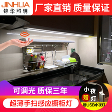 超薄手ga感应ledde厨房吊柜灯条衣柜书柜层板灯带开关