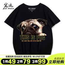 八哥巴ga犬图案T恤es短袖宠物狗图衣服犬饰2021新品(小)衫