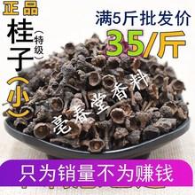 批�l的气新品特 级正宗(小)桂子桂籽ga13贵子调et 500g包邮