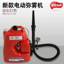 新款电动超微ga雾机喷药大fi场消毒杀菌喷壶包邮农用打药机器