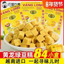 越南进ga黄龙绿豆糕fugx2盒传统手工古传心正宗8090怀旧零食