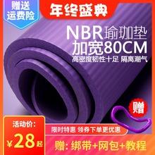 NBRga伽垫男女初fu厚加宽加长防滑健身舞蹈喻咖垫子地垫家用
