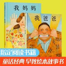 我爸爸ga妈妈绘本 fu册 宝宝绘本1-2-3-5-6-7周岁幼儿园老师推荐幼儿