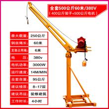 加高(小)吊机(小)型室外家用电动2ga110v建an起重粮食提升机