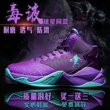 乔丹青ga篮球鞋男高an防滑耐磨减震鸳鸯战靴女学生男士运动鞋