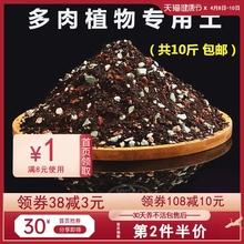 多肉专gb颗粒土有机gc植通用型家用养花盆栽种菜泥炭土