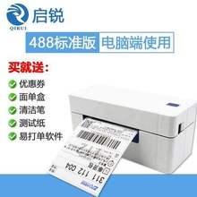 启锐4gb8486热jj面单打印机热敏快递单菜鸟打单不干胶标签机