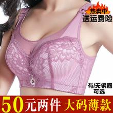 防走光gb码薄式文胸jj整型全罩内衣女无钢圈抹胸性感胖mm胸罩
