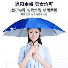 [gbjj]伞帽钓鱼帽小雨伞无杆雨伞