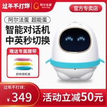 【圣诞gb年礼物】阿zq智能机器的宝宝陪伴玩具语音对话超能蛋的工智能早教智伴学习