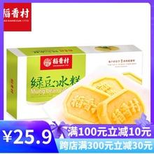 稻香村gc豆冰糕绿豆pj老式传统糕点冰糕点心茶点冰豆糕