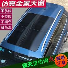 仿真全景天窗假天gc5车顶贴膜wh全景天窗车顶膜贴假天窗贴膜