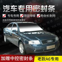 奥迪A6专用汽车门全车隔音gc10防尘防wh改装配件