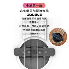 DOUBLE尤克里里gd7振拾音器emU0同频共振加震拾音器桃子鱼仔