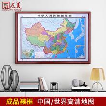 202gd新款中国地fq世界地图墙面装饰办公室装饰画挂画省市地图