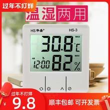 华盛电gd数字干湿温jt内高精度温湿度计家用台式温度表带闹钟