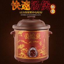 红陶紫gd电炖锅快速hu煲汤煮粥锅陶瓷汤煲电砂锅快炖锅