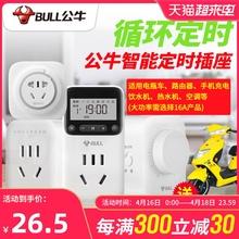 [gdzd]公牛定时器插座开关电瓶电