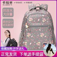 卡拉羊ge中生书包女fa大容量双肩包韩款(小)学生高中生轻便背包