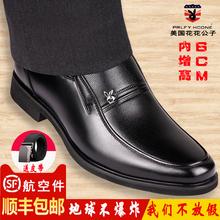 春季新ge男士皮鞋男ge装内增高男鞋黑色商务休闲透气爸爸鞋子