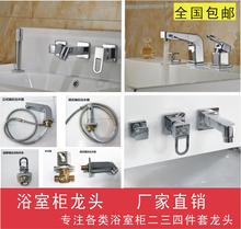 浴室柜ge式水龙头冷mo关洗脸盆抽拉式水龙头三四件套分体配件