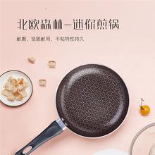 美食每ge(小)煎锅不粘tu锅家用(小)煎饼煎蛋烙饼牛排燃气明火专用