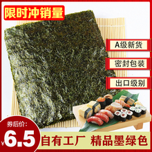 海苔大ge50张紫菜ce用材料即食海苔家用套装工具全套