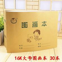 16kge(小)学生图画fa儿园本 空白纸 画画本宝宝素描本绘画本美术