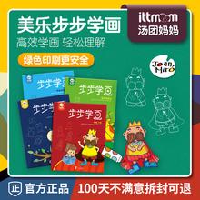 美乐 ge童画本 涂fa本涂鸦画本便携画画书2-3岁幼儿园绘画本
